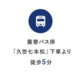 最寄バス停「久世七本松」下車より徒歩5分