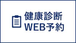 健康診断WEB予約